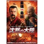 送料無料 沈黙の大陸 DVD TCED-4185