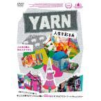送料無料 YARN 人生を彩る糸 DVD MPF-13045