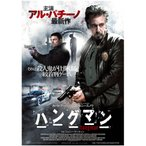 送料無料 ハングマン DVD TCED-4184
