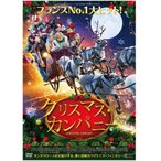 送料無料 クリスマス・カンパニー DVD TCED-4238