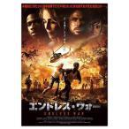 送料無料 エンドレス・ウォー DVD TCED-4391