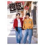 送料無料 「俺旅。〜韓国〜」後編 黒羽麻璃央×崎山つばさ DVD TCED-4274