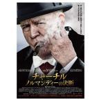 送料無料 チャーチル ノルマンディーの決断 DVD TCED-4381