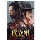 送料無料 代立軍 ウォリアーズ・オブ・ドーン DVD TCED-4455