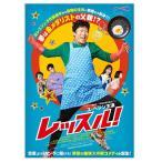 送料無料 レッスル! DVD TCED-4481