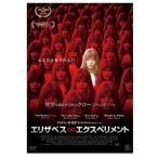 送料無料 エリザベス∞エクスペリメント DVD TCED-4458