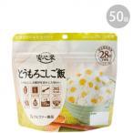 送料無料 11421624 アルファー食品 安心米 とうもろこしご飯 100g ×50袋