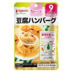 送料無料 Pigeon(ピジョン) ベビーフード(レトルト) 豆腐ハンバーグ 80g×72 9ヵ月頃〜 1007710