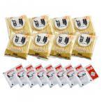 送料無料 「旨麺」長崎ちゃんぽん 8食セット FNC-8