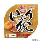 送料無料 こまち食品 彩 -いろどり- いぶりがっこ 缶 12缶セット