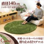 ショッピング円 (円形・直径140cm)マイクロファイバーシャギーラグマット Caress-カレス-(Mサイズ) (代引不可)
