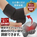 肘サポーター ひじサポーター 肘用サポーター 簡単装着 左右兼用 普段使い バレーボール