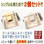 マネークリップ 重厚感 スーツ 財布 カード 札ばさみ ガッチリ挟む シンプル 金銀 セット