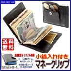 マネークリップ 小銭入れ メンズ 二つ折り財布 スマートマネークリップ 出張 海外旅行 プレゼント