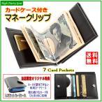 マネークリップ カードケース メンズ カード カード入れ 二つ折り財布 出張 海外旅行 プレゼント
