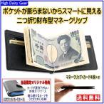 マネークリップ 薄い札入れ 薄い財布 スマートマネークリップ 出張 海外旅行 プレゼント 二つ折り財布