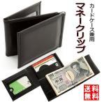 マネークリップ カードケース 海外旅行 財布 海外出張