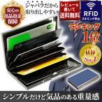 カードケース ジャバラ ビジネス スリム メンズ レディース RFIDブロッキング スキミング防止 金属 ステンレス