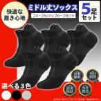 靴下 メンズ くるぶし スポーツ ビジネス 5足セット ショートソックス 黒 白 まとめ買い メッシュ