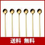 ソーダスプーン ロングスプーン お茶 アイスクリーム パフェスプーン 17cm 6本セッ ステンレス高品質鋼 (ゴールド)