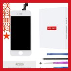 iPhone SE/5S 修理用交換用LCD 画面交換修理 交換用LCD フロントパネル タッチパネル 液晶パネル 修理工具付き (白)