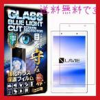 NEC LAVIE Tab E ガラスフィルム フィルム ブルーライトカットガラス 8インチ TE508/HAW PC-TE508HAW 極