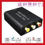 HDMI to AV 変換コンバーター HDMIをコンポジットへ変換 GANA HDMI to RCA変換 アダプタ HDMI入力AV出力1080P対応 音声転送 USB給電ケーブル付き