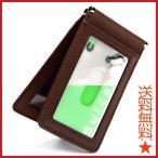 定期入れ 革 パスケース メンズ バタフライ 穴が空いて取り出しやすい SET01