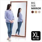 鏡 ミラー 姿見 大型 幅90cm×高さ180cm 大型ミラー XL 全身鏡 ダンス用ミラー 送料無料