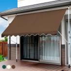 日よけシェード UVカット オーニングシェード ベランダ ガーデン カフェ デッキ ブラインド 日除け スクリーン DX 幅310cm