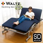 WALTZ/ワルツ 電動ベッド 折りたたみ 収納ベッド 立ち座り楽ちん低反発メッシュ仕様 収納式 電動リクライニングベッド ハイタイプ セミダブル