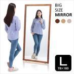 鏡 ミラー 姿見 大型 幅78cm×高さ160cm 大型ミラー L 全身鏡 ダンス用ミラー 送料無料