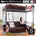 ショッピングロフトベッド ロフトベッド シングル 2段ベッド ベッド ハイタイプ ロータイプ 高さ調節 ホワイト ブラック ブラウン