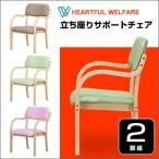 送料無料 介護福祉チェア 肘付き 2脚 介護椅子 木製 ダイニングチェア 介護施設 デイサービス で人気 肘付き 施設 椅子 BS150116