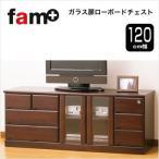 fam+/ファムプラス 天然木 木製 ガラス扉 ローボード チェスト 鍵付き 120cm幅 テレビ台 テレビボード 完成品