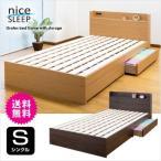 送料無料 nice SLEEP/ナイススリープ ベッド シングル すのこベッド ベッドフレーム すのこ ローベッド ベッド下収納 宮棚付き コンセント付き