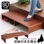 玄関台 玄関踏み台 おしゃれ 木製 踏み台 玄関 段差解消 90cm幅