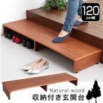 玄関台 玄関踏み台 おしゃれ 木製 踏み台 玄関 段差解消 120cm幅