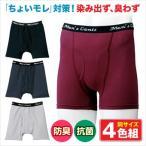 軽失禁パンツ さわやかガード トランクス パンツ ショート 4枚組(同サイズ) 尿漏れパンツ 失禁パンツ 男性用 メンズ