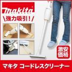 マキタ 掃除機 コードレス 充電式 コードレスクリーナー Makita 4070-DW 送料無料 タイムセール