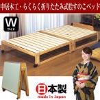 中居木工 らくらく 折りたたみ式 桧 すのこベッド ワイド 日本製