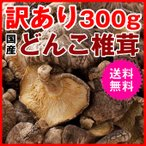 訳あり国内産どんこ椎茸300g