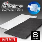 送料無料 NEW 日本製 Air Crimp/エアクリンプ バランス ソニックス 6cm厚 洗える 高反発 マットレス 敷布団 リバーシブル仕様 腰部硬め シングル