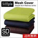 SLEEple/スリープル 8cm厚マットレス専用 メッシュカバー セミダブル 送料無料