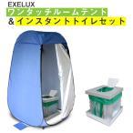EXELUX ワンタッチルームテント&インスタントトイレセット 送料無料