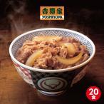 吉野家 冷凍 牛丼 30食 牛丼 送料無料 牛丼の具 吉野家牛丼冷凍 吉野家の牛丼 肉丼もの 120g×20食