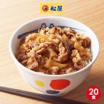 松屋 牛めし 牛丼 冷凍 20食 松屋 牛丼の具 肉丼もの 松屋フーズ