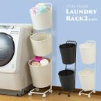 スチールフレーム ランドリーボックス ランドリーバスケット 2段 洗濯カゴ スリム キャスター 洗濯かご 大容量 おしゃれ ランドリー収納 代金引換不可