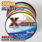 PEライン 300m 5色マルチカラー X-CORE 高強度(0.4号/0.6号/0.8号/1号/1.5号/2号/2.5号/3号/4号/5号/6号/7号/8号/10号)