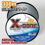高強度PEライン300m巻き 単色グレー X-CORE (0.4号/0.6号/0.8号/1号/1.5号/2号/2.5号/3号/4号/5号/6号/7号/8号/10号)